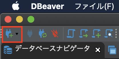 DBeaver 接続