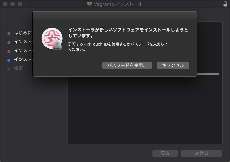Mac 実行 許可