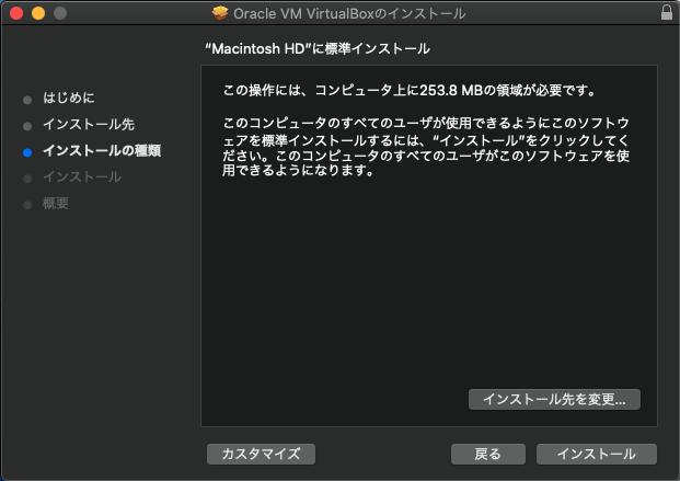 VirtualBox インストール