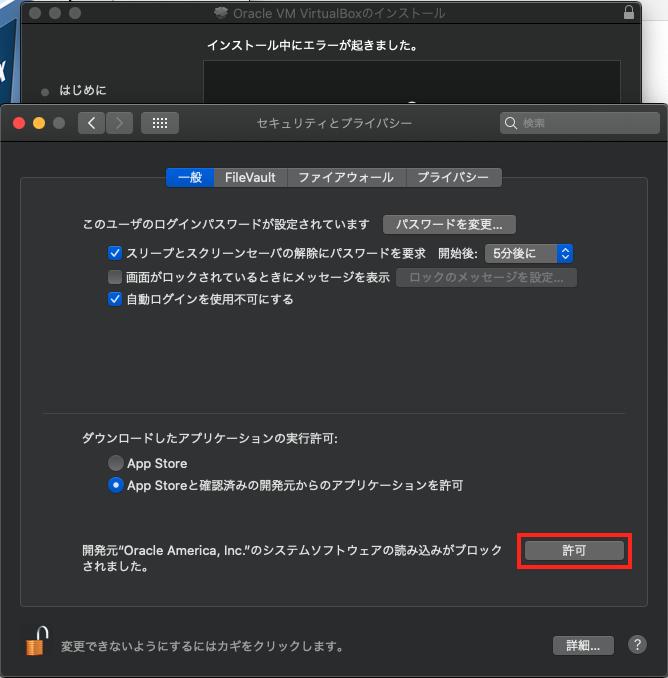 セキュリティ設定 アプリ起動