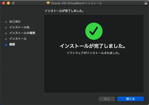 VirtualBox インストール 完了