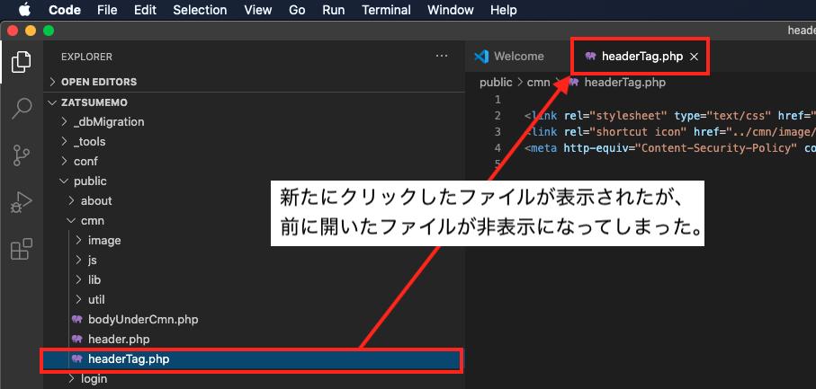 VSCode ファイル 表示