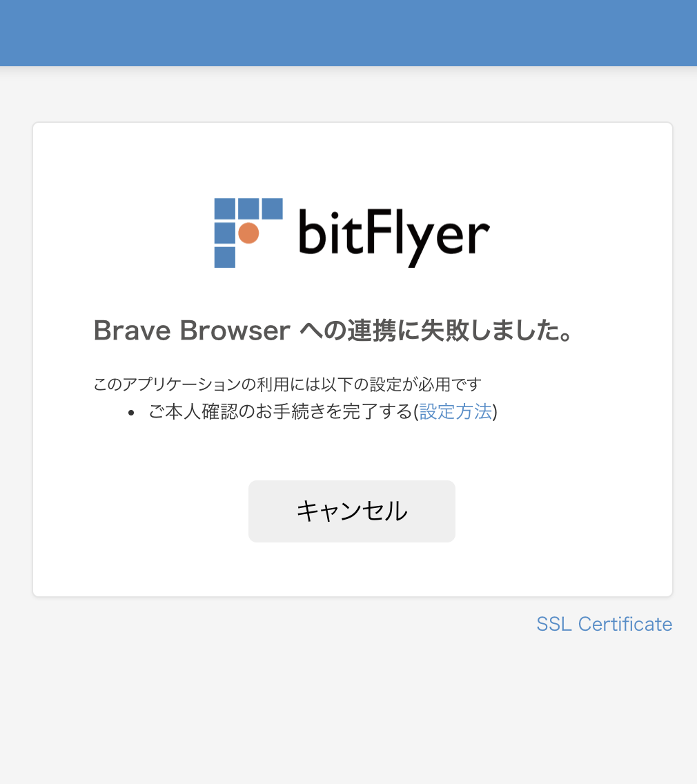 breave bitFlyer con not connect