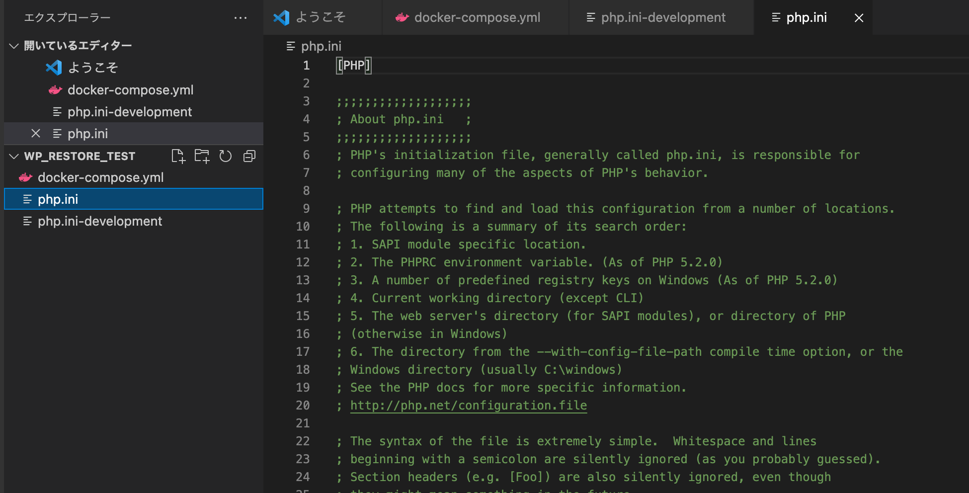 create php.ini